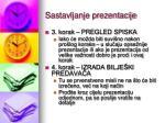sastavljanje prezentacije2