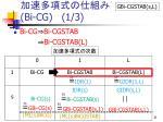 bi cg 1 3