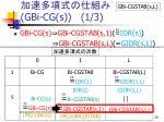 gbi cg s 1 3