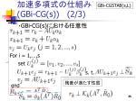 gbi cg s 2 3