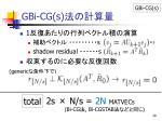 gbi cg s