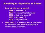 morphiniques disponibles en france