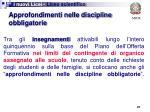 approfondimenti nelle discipline obbligatorie1