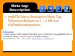 meta tag description1