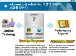 e learning e training