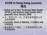 ccds in hong kong current