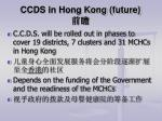 ccds in hong kong future