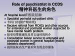 role of psychiatrist in ccds