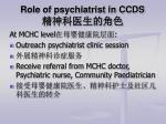 role of psychiatrist in ccds2