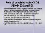role of psychiatrist in ccds3