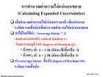 calculating expanded uncertainties
