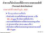 normal distribution1