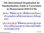 the international organisation for standardisation guide to uncertainty in measurement iso gum