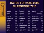 rates for 2008 2009 classcode 7710