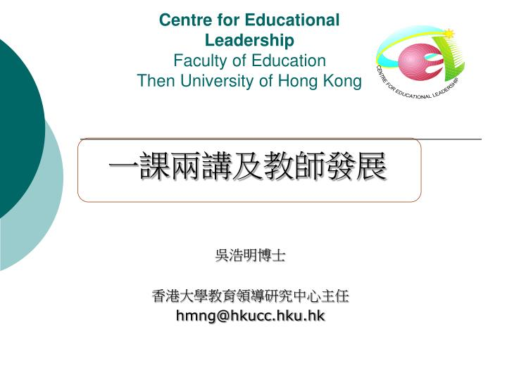 centre for educational leadership faculty of education then university of hong kong n.