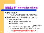 information criteria1