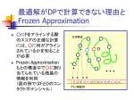 dp frozen approximation
