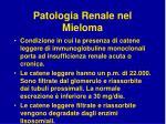 patologia renale nel mieloma1