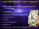 1 1 input hardware