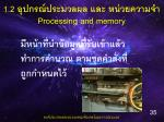 1 2 processing and memory
