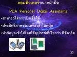 pda personal digital assistants