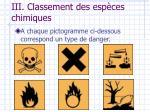 iii classement des esp ces chimiques