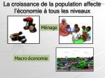 la croissance de la population affecte l conomie tous les niveaux