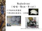 mephedrone meow m cat