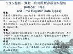 2 3 5 integer real and time register data types