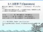 3 1 3 operators