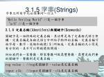 3 1 5 strings