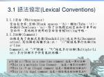 3 1 lexical conventions1