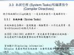 3 3 system tasks compiler directives