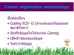 cancer registration methodology2