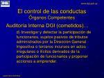 el control de las conductas rganos competentes4