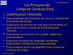 los principios del c digo de conducta etica