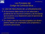 los principios del c digo de conducta etica11