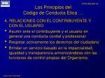los principios del c digo de conducta etica3