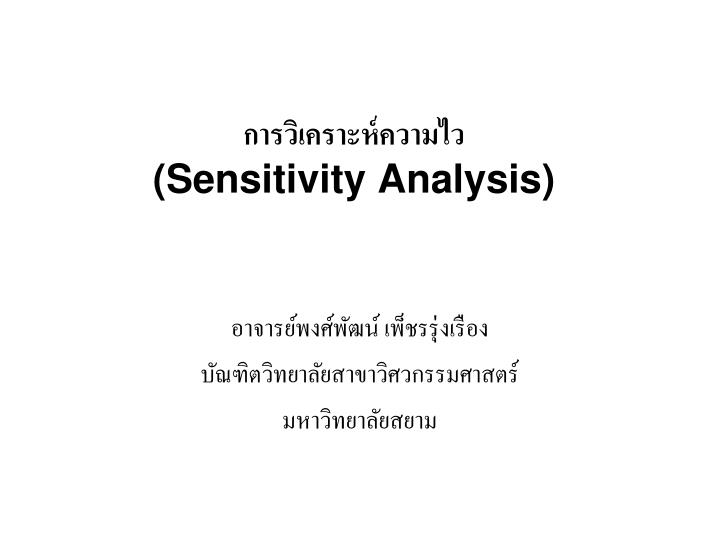 sensitivity analysis n.