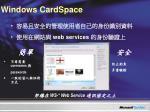 windows cardspace1