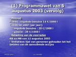 1 programmawet van 5 augustus 2003 vervolg