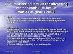 12 ministerieel besluit tot uitvoering van het koninklijk besluit van 24 augustus 2005
