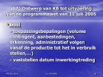 17 ontwerp van kb tot uitvoering van de programmawet van 11 juli 2005