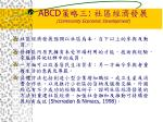 abcd community economic development