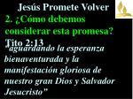 jes s promete volver 2 c mo debemos considerar esta promesa tito 2 13