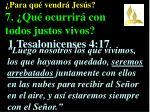 para qu vendr jes s 7 qu ocurrir con todos justos vivos 1 tesalonicenses 4 17