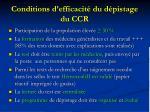 conditions d efficacit du d pistage du ccr