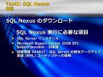 tool2 sql nexus1