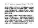 wolfgang amadeus mozart 1756 17911