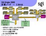 sgi origin 3800 c brick